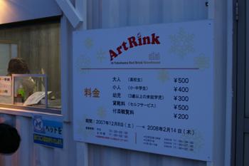 横浜のスケート場 アートリンク in 横浜赤レンガ倉庫の料金表