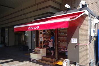 横浜仲町台にあるパン屋「パリジェンヌ」の外観