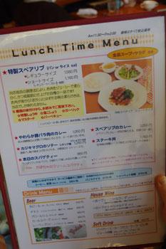 横浜鶴見にあるスペアリブのお店「プライム・リブ」のメニュー