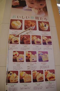 トレッサ横浜にある蒸しパン専門店「ミスタームシパン」