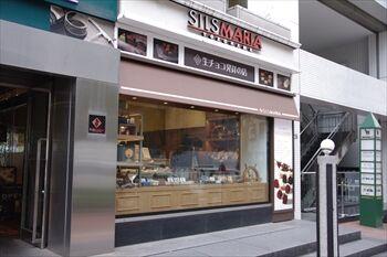 横浜馬車道にある生チョコ発祥のお店「シルスマリア」の外観