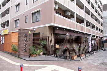 横浜関内にある定食屋「オホーツク美幌食堂」の外観