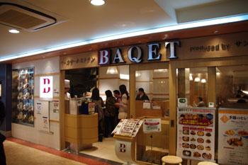 ヨドバシ横浜の「ベーカリーレストラン バケット」の外観