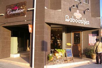 横浜センター北のピロシキ専門店「バブーシカ」の外観