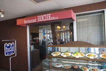 横浜山手にある洋食レストラン「ロシュ」の