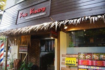 横浜関内にあるスープカレーのお店「キングキャンディ」の外観