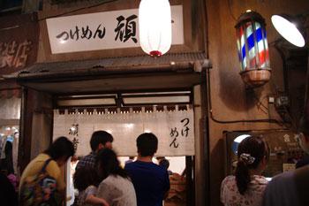 新横浜ラーメン博物館のつけ麺屋「頑者」の店頭