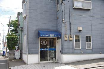 横浜鴨居にあるパン屋さん「パン工房 小愛夢」の外観