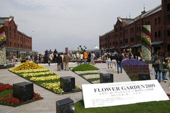 横浜赤んれが倉庫のイベント「フラワーガーデン2009」