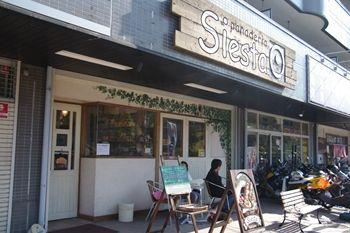 横浜こどもの国のパン屋さん「パナデリア シエスタ」の外観