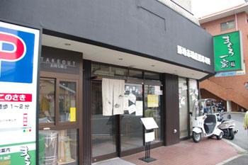 横浜岸根公園にあるお寿司屋「まぐろ一家」の外観