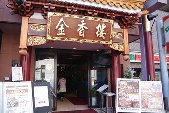 横浜中華街の「金香楼」の外観