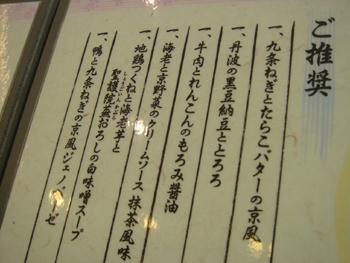 ラゾーナ川崎の京風スパゲティのお店「先斗入ル」のメニュー