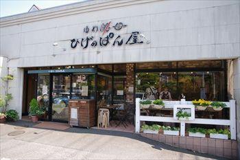 横浜港北区新吉田にあるパン屋「ひげのパン屋」の外観