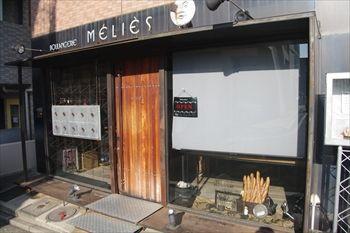 横浜北山田にあるパン屋さん「ブーランジェリー メリエス」の外観