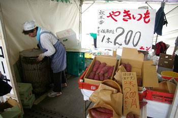 横浜市場まつりの焼き芋