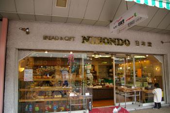 横浜大口にある老舗パン屋さん「日本堂」