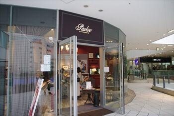 横浜にあるパウンドケーキ専門店「パブロフ」の外観