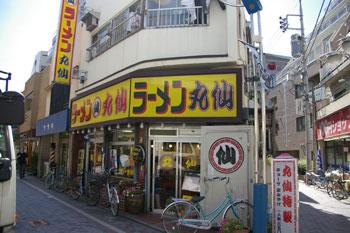 武蔵小杉にあるラーメン店「ラーメン丸仙」の外観