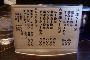 横浜白楽にあるラーメン店「らーめん 中々」のメニュー