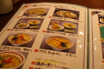そごう横浜店のおいしいうどん屋「ゑべっさん」のメニュー