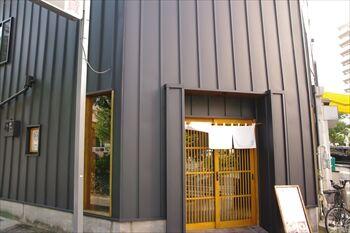 横浜関内にあるラーメン店「麺処 山一」の外観