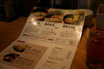 横浜西口のラーメン店「博多 一風堂」のメニュー