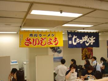 そごう横浜店「北海道の物産と観光展」のラーメンイートイン