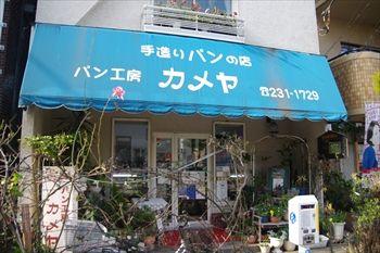 横浜黄金町にあるパン屋「パン工房 カメヤ」の外観