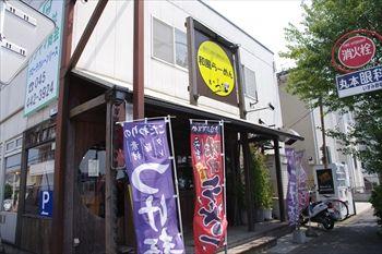 横浜泉区にあるラーメン店「麺屋 いつき」の外観