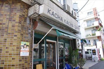 横浜大口にあるカフェ「kacha kacha cafe」の外観