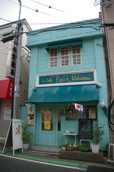 横浜白楽の洋菓子店「ルカフェ・プチガトー」の外観