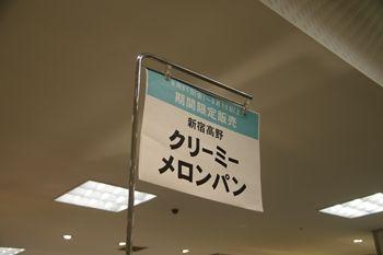 横浜そうごうに出店中の新宿高野の看板