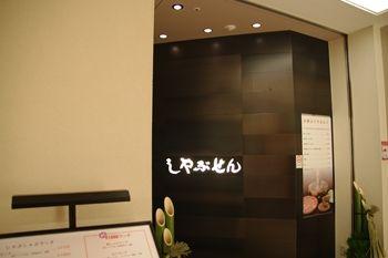 新横浜にあるしゃぶしゃぶ専門店「しゃぶせん」の外観