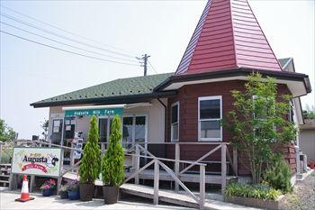 横浜市瀬谷区にある「オーガスタミルクファーム」の外観