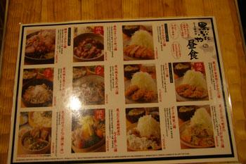 横浜ルミネにある豚肉料理のお店「黒ぶたや」のメニュー