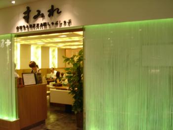横浜そごう10階しゃぶしゃぶのお店「すみれ」