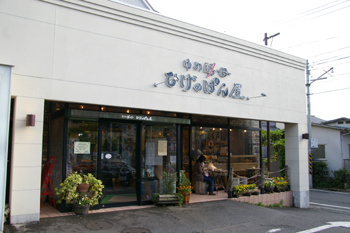 横浜綱島のおいしいパン屋「ゆめ酵母 ひげのパン屋」