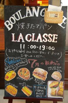 新横浜のカフェ「ブラッスリー・ラ・クラス」の看板