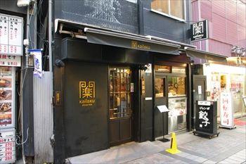 東京池袋にある中華料理店「開楽」の外観