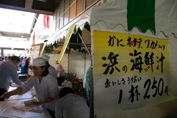 横浜市場まつり海鮮汁売り場