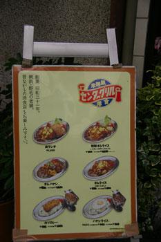 横浜野毛の老舗洋食屋「センターグリル」の看板