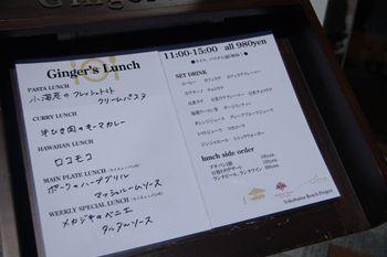 横浜にあるレストラン「ジンジャーズ ビーチ」のメニュー