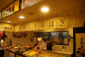 柿安口福堂 横浜ザ・ダイヤモンド店