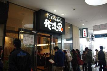 横浜ベイクォーターにあるラーメン店「我流風」の外観