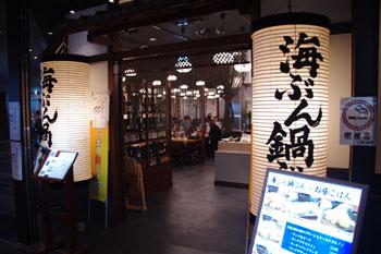 横浜コレットマーレにあるレストラン「海ぶん鍋ぶん」の外観