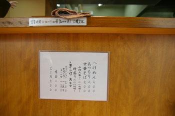 横浜泊楽のおいしいつけ麺屋「仁鍛」のメニュー