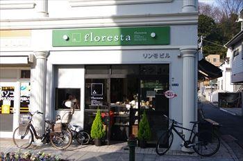 横浜大倉山にあるドーナツ専門店「フロレスタ」の外観