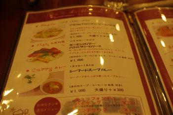新横浜ラントラクトにあるカフェ&バー「ラ・メゾネ」のメニュー
