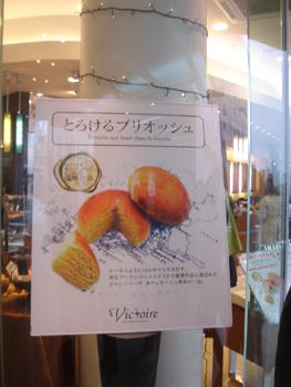 横浜ベイクォーターのとろけるブリオッシュ(看板)